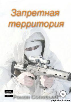 Роман Соловьев. Запретная территория