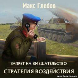 Макс Глебов. Стратегия воздействия. Аудио