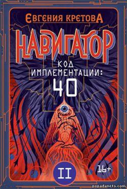 Евгения Кретова. Навигатор. Код имплементации 40. Часть 2