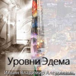 Владимир Ильин. Уровни Эдема. Аудио