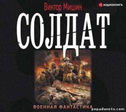 Виктор Мишин. Сборник Солдат. Аудио
