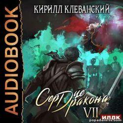 Кирилл Клеванский. Сердце Дракона. Книга 7. Аудио