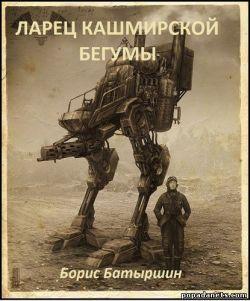 Борис Батыршин. Ларец кашмирской бегумы