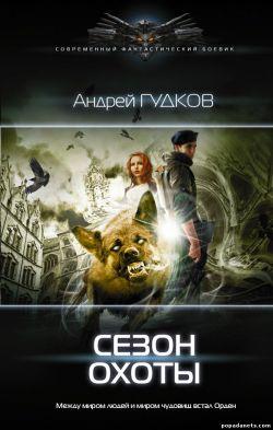 Андрей Гудков. Сезон охоты. Орден 1