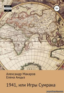 Александр Макаров, Елена Анцыз. 1941, или Игры Сумрака