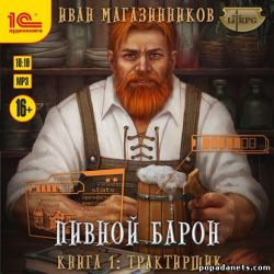 Иван Магазинников. Трактирщик. Пивной барон 1. Аудио