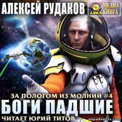 Алексей Рудаков. Боги падшие. Аудио