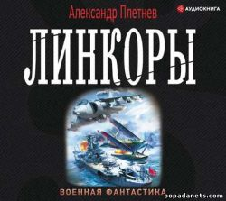 Александр Плетнев. Линкоры. Аудио