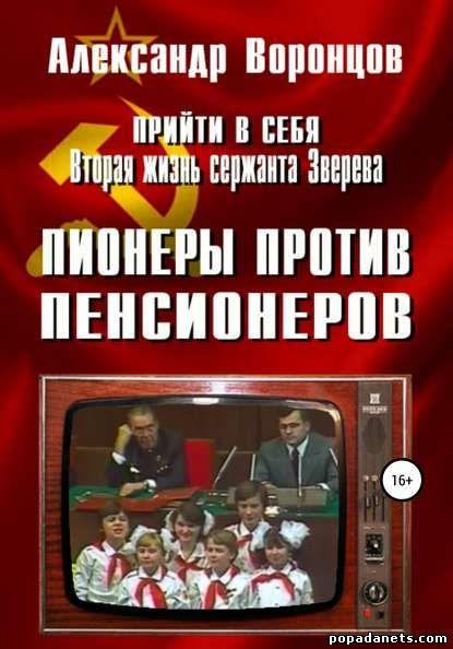 Александр Воронцов. Пионеры против пенсионеров