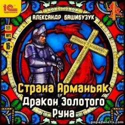 Александр Башибузук. Страна Арманьяк 3. Дракон Золотого Руна. Аудио