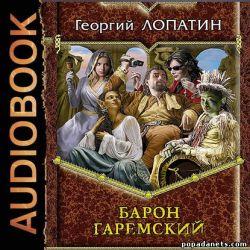 Георгий Лопатин. Барон Гаремский. Попаданец обыкновенный 2. Аудио