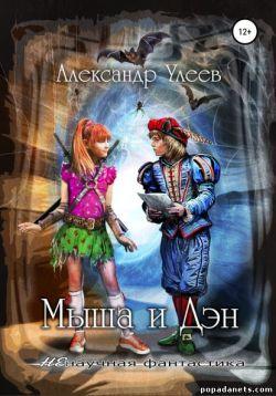 Александр Улеев. Мыша и Дэн