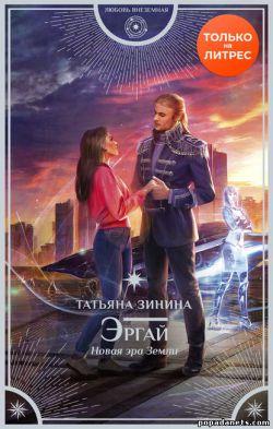 Татьяна Зинина. Эргай. Новая эра Земли