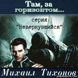 Михаил Тихонов. Там, за горизонтом… Аудио