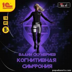 Вадим Скумбриев. Когнитивная симфония. Аудио
