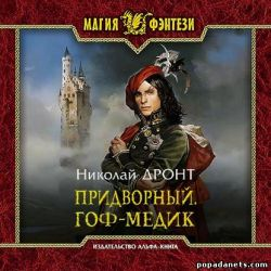 Николай Дронт. Придворный. Гоф-медик. Аудио