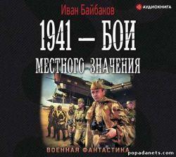 Иван Байбаков. 1941 – Бои местного значения. Аудио