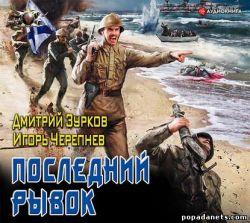 Дмитрий Зурков, Игорь Черепнев. Последний рывок. Аудио