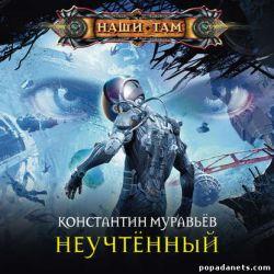 Константин Муравьев. Неучтенный. Аудио