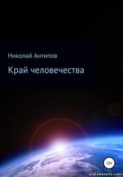 Николай Антипов. Край человечества