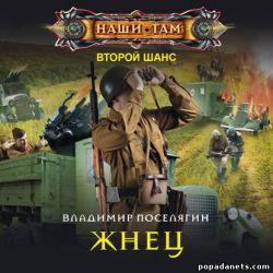 Владимир Поселягин. Жнец. Второй шанс 1. Аудио