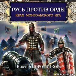 Виктор Поротников. Русь против Орды. Крах монгольского