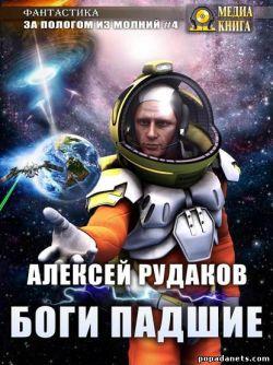 Алексей Рудаков. Боги Падшие. За пологом из молний 4