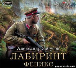 Александр Забусов. Лабиринт. Феникс. Аудио