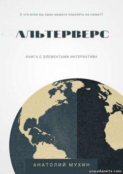 Анатолий Мухин. Альтерверс