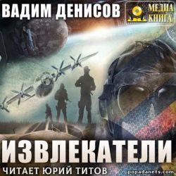 Вадим Денисов. Извлекатели. Группа «Сибирь». Аудио
