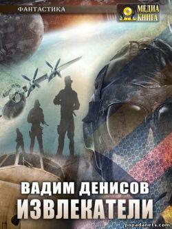 Вадим Денисов. Извлекатели