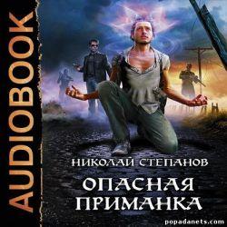 Николай Степанов. Опасная приманка. Аудио
