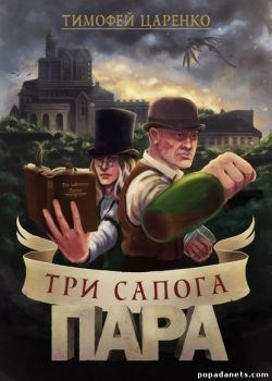 Тимофей Царенко. Три сапога пара