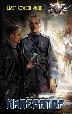 Олег Кожевников. Император. Великий князь - 3