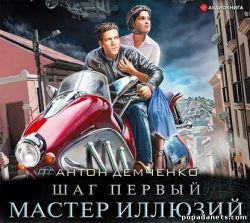 Антон Демченко. Шаг первый. Мастер иллюзий. Аудио