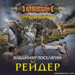 Владимир Поселягин. Рейдер. Аудио