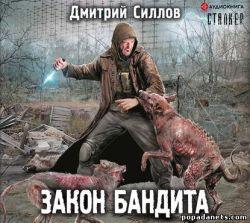 Дмитрий Силлов. Закон бандита. Аудио