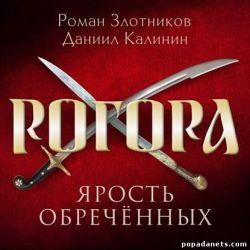 Роман Злотников, Даниил Калинин. Рогора 3. Ярость обреченных. Аудио