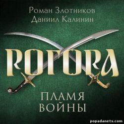 Роман Злотников, Даниил Калинин. Рогора 2. Пламя войны. Аудио