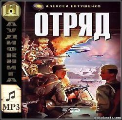 Алексей Евтушенко. Серия «Отряд». Аудио