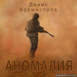 Денис Бурмистров. Аномалия. Аудио