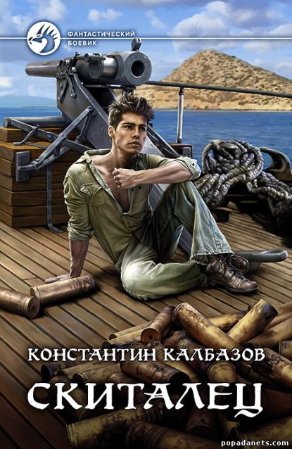 Константин Калбазов. Скиталец
