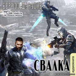 Кирилл Шарапов. Свалка. Аудио