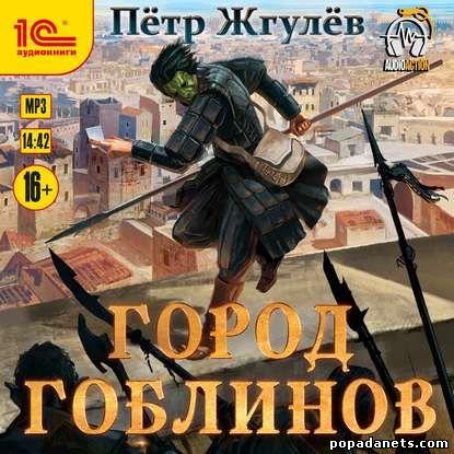 Пётр Жгулёв. Город гоблинов. Аудио