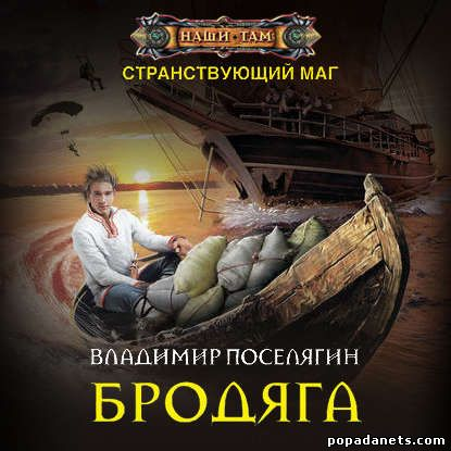 Владимир Поселягин. Бродяга. Странствующий маг 2. Аудио