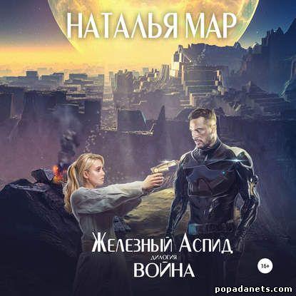 Наталья Мар. Железный Аспид 1. Война. Аудио