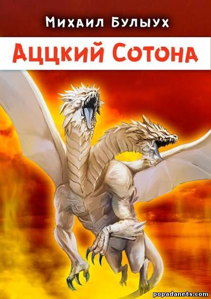 Михаил Булыух. Аццкий Сотона