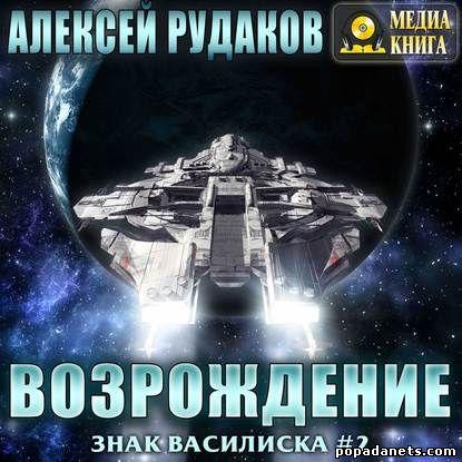 Алексей Рудаков. Братство: Возрождение. Аудио