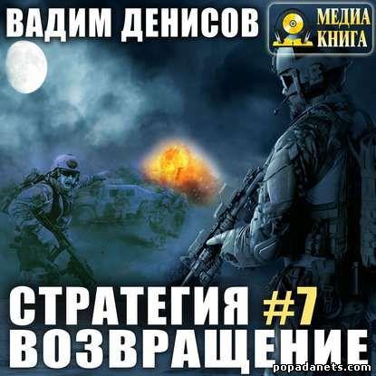 Вадим Денисов. Стратегия 7. Возвращение. Аудио