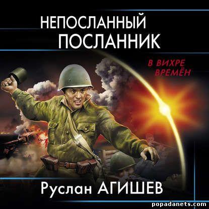 Руслан Агишев. Непосланный посланник. Аудио